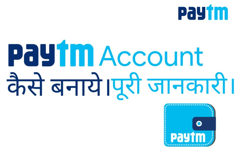 Mobile se paytm account kaise banaye