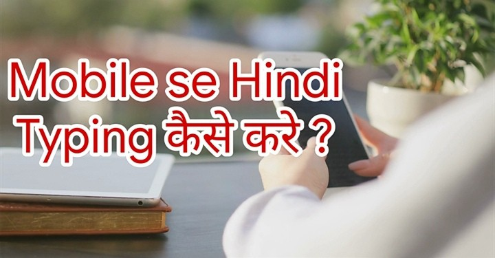 Mobile se hindi typing kaise kare