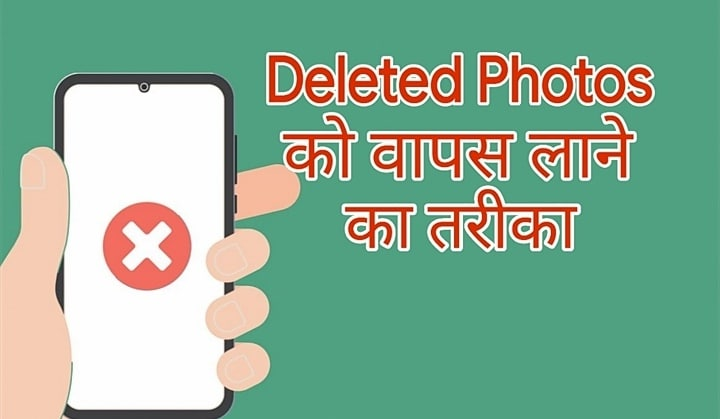 Deleted photos wapas kaise laye
