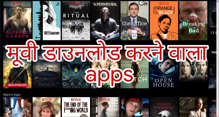 Movie download karne ka apps