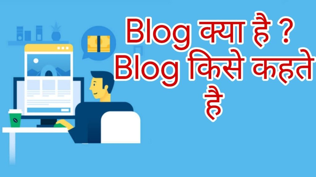 Blog meaning in hindi