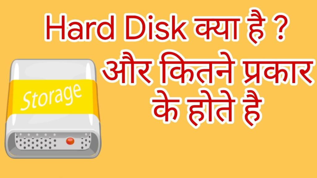 what is hard disk in hindi