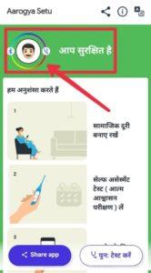 Aarogya setu app Homescreen
