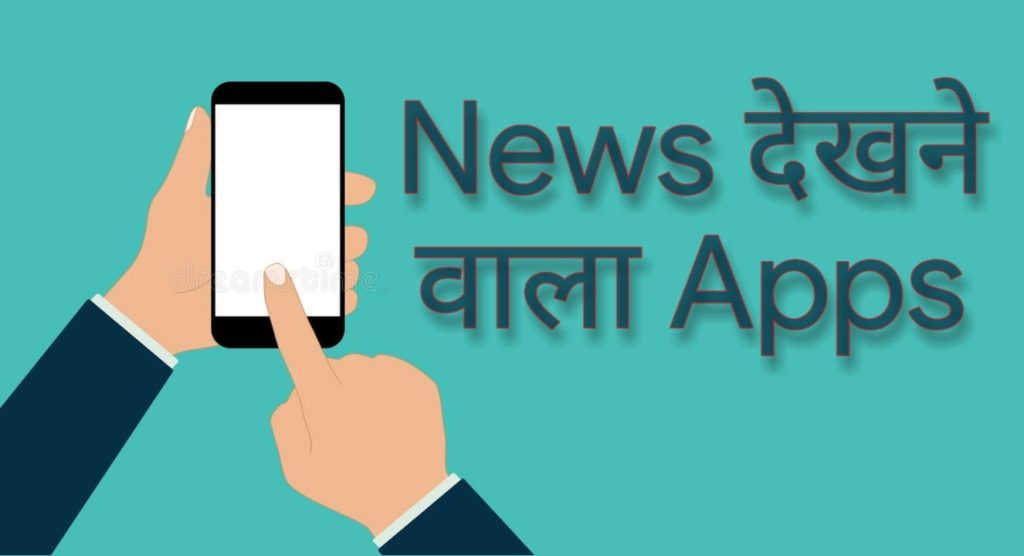 News dekhne wala apps Download