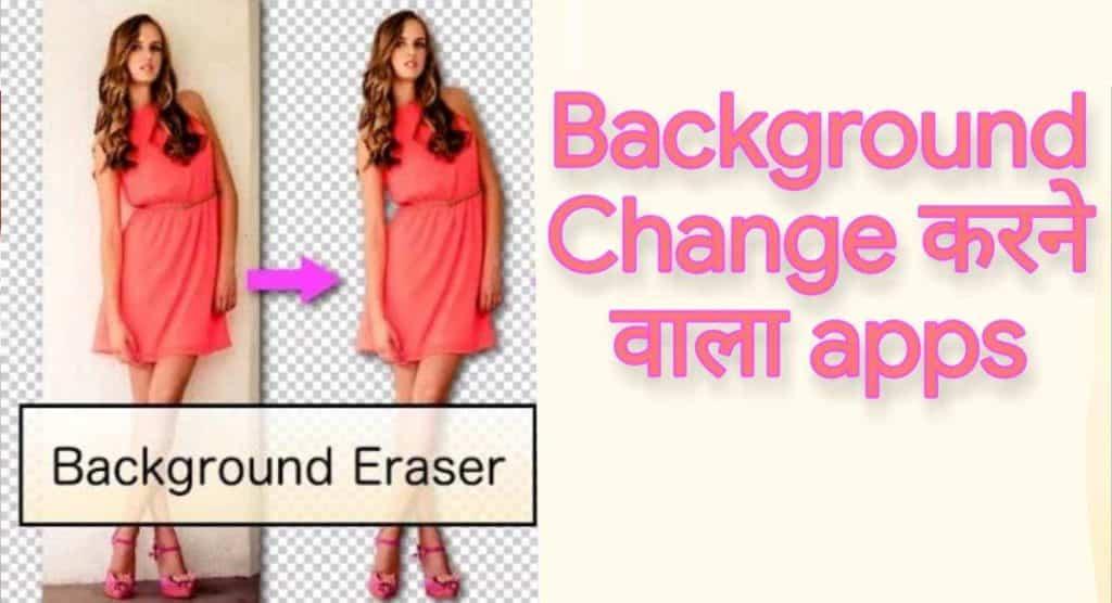 Background change karne wala apps