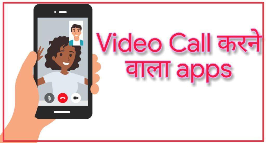 Video call karne wala apps