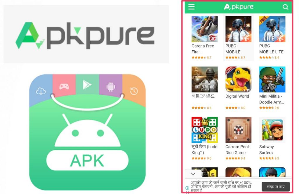 game download karna hai Apkpure