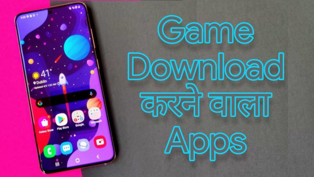 Game Download karne wala apps