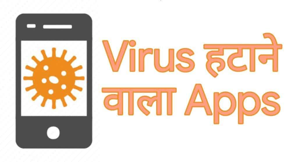 Virus hatane wala apps