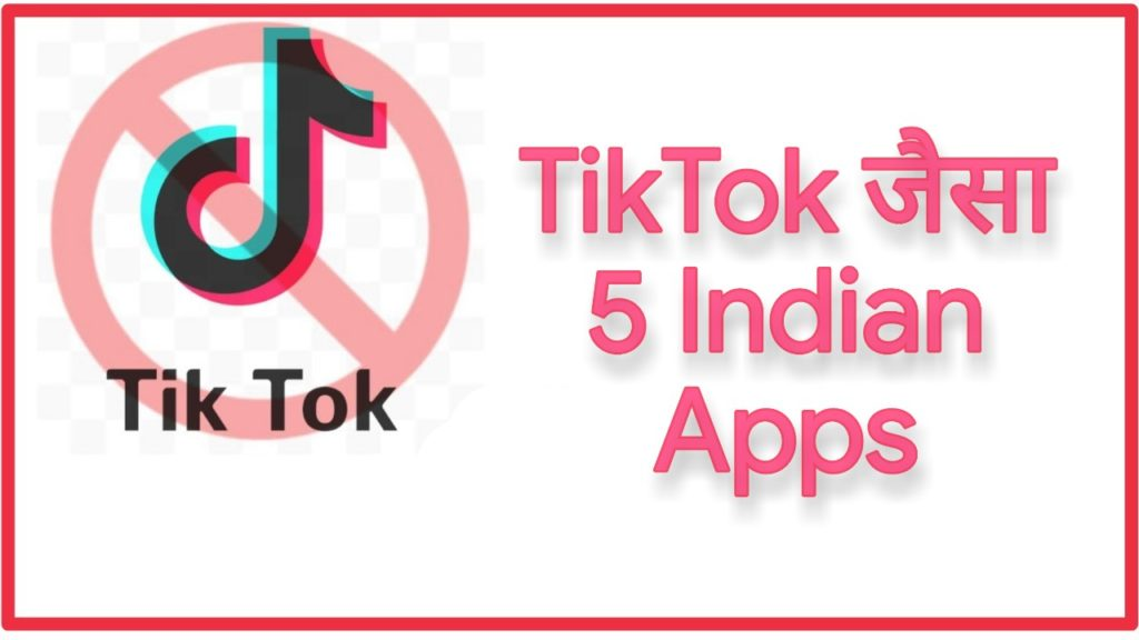 Tiktok jaisa indian app