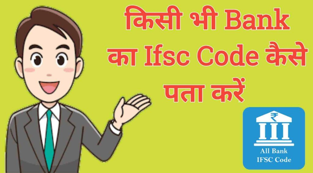 bank ka Ifsc code kaise pata kare